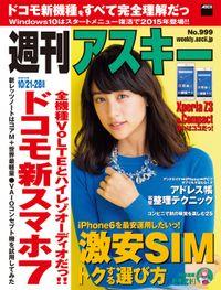 週刊アスキー 2014年 10/21-28合併号