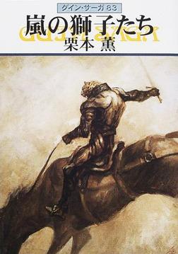 グイン・サーガ83 嵐の獅子たち-電子書籍
