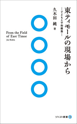 東ティモールの現場から―子どもと平和構築―-電子書籍