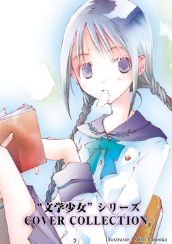 """【購入特典】""""文学少女""""シリーズ COVER COLLECTION-電子書籍"""
