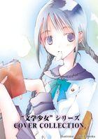 """【購入特典】""""文学少女""""シリーズ COVER COLLECTION"""