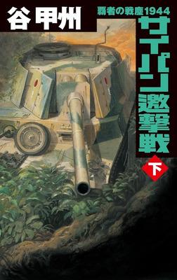 覇者の戦塵1944 サイパン邀撃戦 下-電子書籍