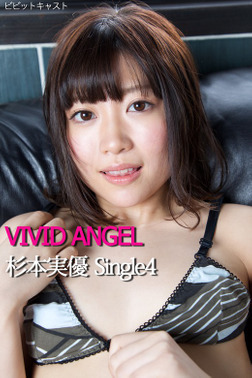 VIVID ANGEL 杉本実優 Single4-電子書籍