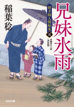 兄妹氷雨 決定版~研ぎ師人情始末(五)~-電子書籍