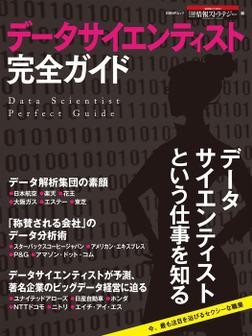データサイエンティスト完全ガイド(日経BP Next ICT選書)-電子書籍