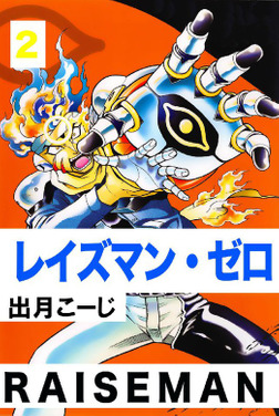 レイズマン・ゼロ 2巻-電子書籍