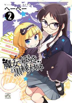 魔女とほうきと黒縁メガネ: 2-電子書籍