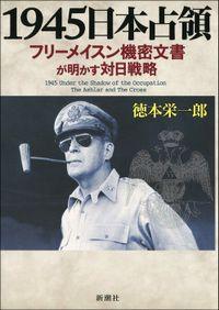 1945日本占領―フリーメイスン機密文書が明かす対日戦略―