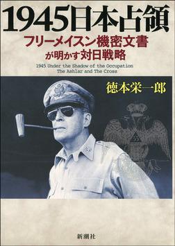 1945日本占領―フリーメイスン機密文書が明かす対日戦略―-電子書籍