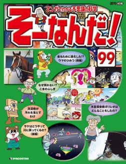 マンガでわかる不思議の科学 そーなんだ! 99-電子書籍