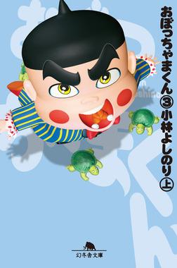 おぼっちゃまくん3(上)-電子書籍