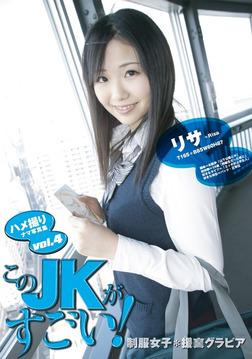 このJKがすごい! リサ-電子書籍