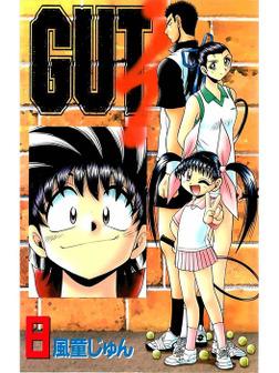 GUT's 8巻-電子書籍