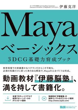Mayaベーシックス 3DCG基礎力育成ブック-電子書籍
