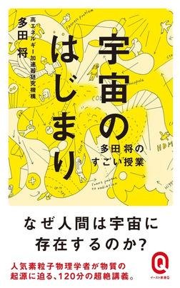 宇宙のはじまり 多田将のすごい授業-電子書籍