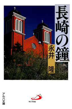 長崎の鐘-電子書籍