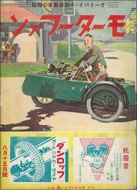 モーターファン 1935年 昭和10年 08月15日号