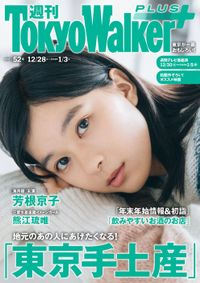 週刊 東京ウォーカー+ 2017年No.52 (12月27日発行)