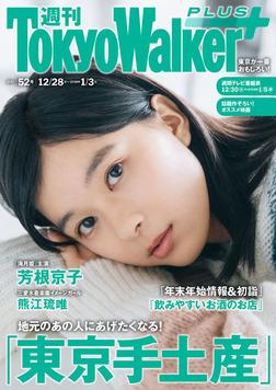 週刊 東京ウォーカー+ 2017年No.52 (12月27日発行)-電子書籍