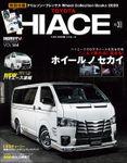 スタイルRV Vol.144 トヨタ ハイエース No.30