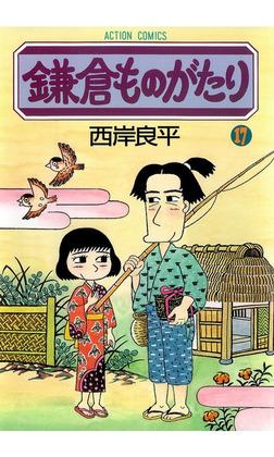 鎌倉ものがたり / 17-電子書籍