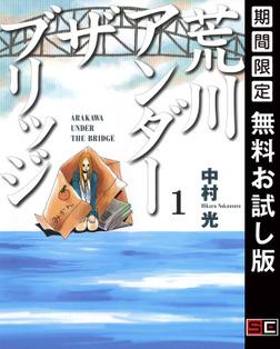荒川アンダー ザ ブリッジ 1巻【期間限定 無料お試し版】-電子書籍