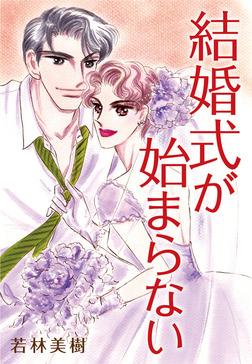 結婚式が始まらない-電子書籍
