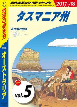 地球の歩き方 C11 オーストラリア 2017-2018 【分冊】 5 タスマニア州-電子書籍