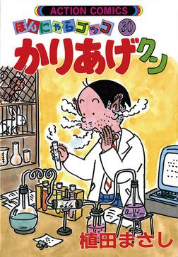 かりあげクン / 30-電子書籍