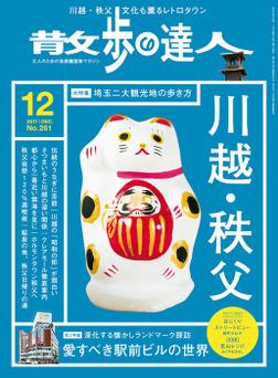 散歩の達人_2017年12月号-電子書籍