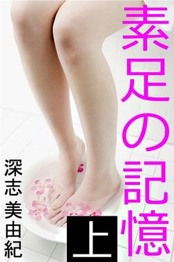 素足の記憶 上-電子書籍