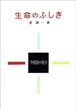 生命のふしぎ-電子書籍
