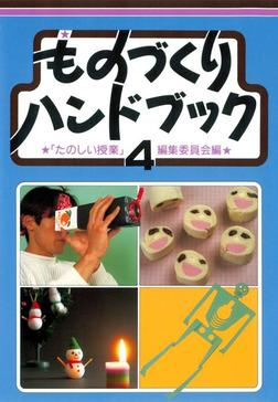 ものづくりハンドブック 4-電子書籍