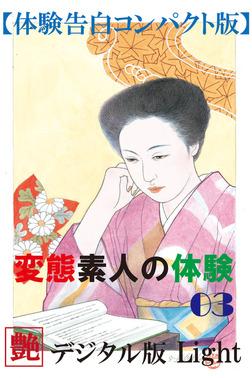 【体験告白】変態素人の体験03-電子書籍