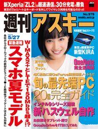 週刊アスキー 2014年 5/27号