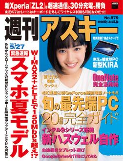 週刊アスキー 2014年 5/27号-電子書籍