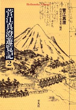 菅江真澄遊覧記 2-電子書籍