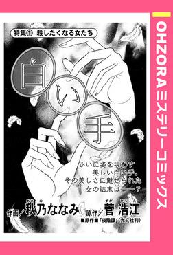 白い手 【単話売】-電子書籍