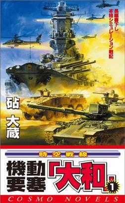 機動要塞「大和」(1)-電子書籍