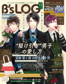 B's-LOG 2020年11月号-電子書籍