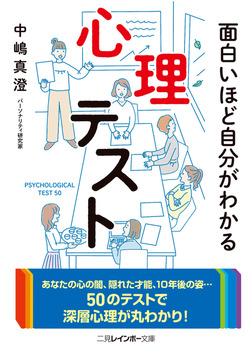 面白いほど自分がわかる心理テスト-電子書籍