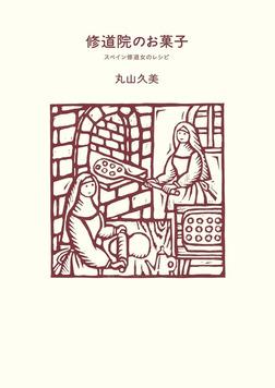 修道院のお菓子-電子書籍