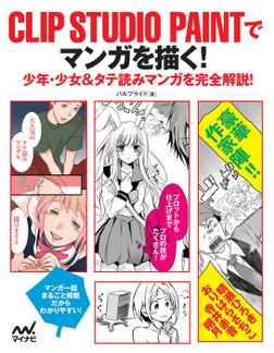 CLIP STUDIO PAINTでマンガを描く! 少年・少女&タテ読みマンガを完全解説!-電子書籍