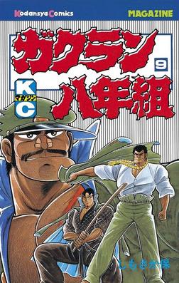 ガクラン八年組(9)-電子書籍