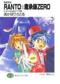 陰陽探偵RANTO☆魔承録ZERO2 まつろはぬかぐや姫