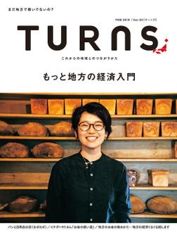 TURNS 33-電子書籍
