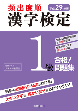 平成29年版 頻出度順 漢字検定1級 合格!問題集 <赤シート無しバージョン>-電子書籍