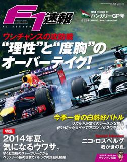 F1速報 2014 Rd11 ハンガリーGP号-電子書籍