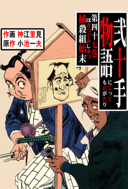 弐十手物語(47)-電子書籍