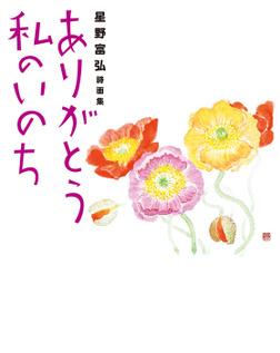 星野富弘詩画集 ありがとう私のいのち-電子書籍